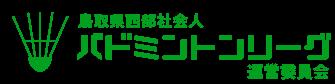 鳥取県西部社会人バドミントンリーグ運営委員会